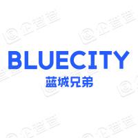 北京蓝城兄弟信息技术有限公司