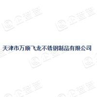 天津市万顺飞龙不锈钢制品有限公司