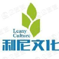 广西南宁利尼文化传播有限公司