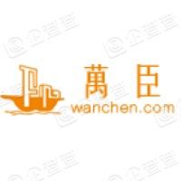 万臣塑料制品(上海)有限公司