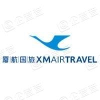 厦门航空国际旅行社有限公司