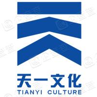 河南天一文化传播股份有限公司