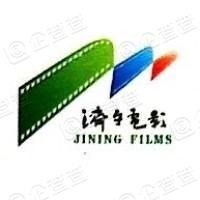济宁影城有限责任公司