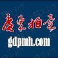 广东省拍卖行有限公司