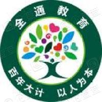 全通教育集团(广东)股份有限公司