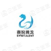 北京赛猊腾龙信息技术有限公司