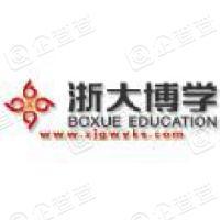 杭州浙大博学教育咨询有限公司