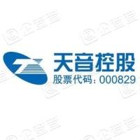 天音通信控股股份有限公司