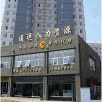 青岛世纪通运集团有限公司