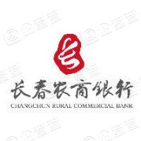长春农村商业银行股份有限公司
