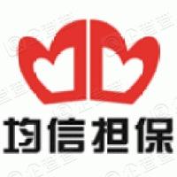哈尔滨均信融资担保股份有限公司