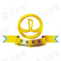 广州万达国际电影城有限公司