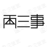 广州两三事服饰有限公司