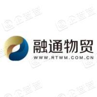 融通物贸(天津)电子商务有限公司