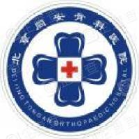北京同安骨科医院