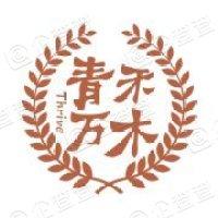 北京青禾万木文化艺术有限公司
