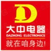 北京市大中家用电器连锁销售有限公司丰台第十六分公司