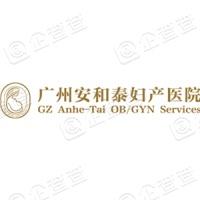 广州安和泰妇产医院有限公司