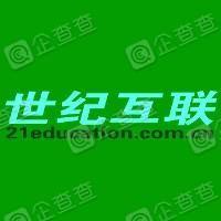 北京世纪互联软件开发有限公司