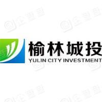 榆林市城市投资经营集团有限公司