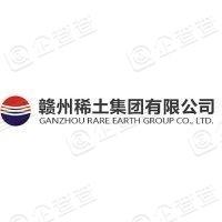 赣州稀土集团有限公司