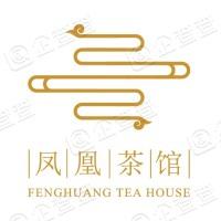 深圳市凤凰茶馆