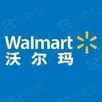 北京沃尔玛百货有限公司
