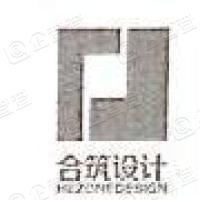 江苏合筑建筑设计股份有限公司