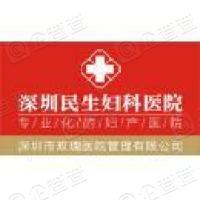 深圳民生妇产医院