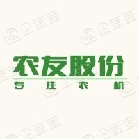 湖南省农友农业装备股份有限公司