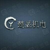 武汉楚昱机电设备有限公司