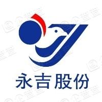 贵州永吉印务股份有限公司