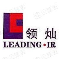 上海领灿投资咨询股份有限公司