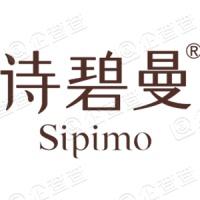 深圳市诗碧曼科技有限公司