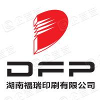 湖南福瑞印刷有限公司