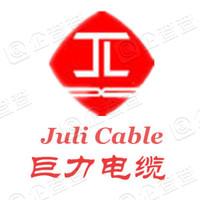 云南巨力电缆股份有限公司