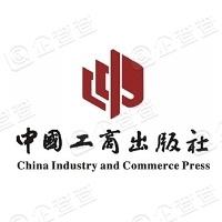 中国工商出版社有限公司