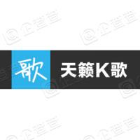 北京天籁传音数字技术有限公司