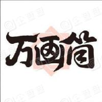 云南要蛤有蛤文化传播有限公司