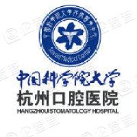 杭州口腔医院集团有限公司