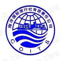 海洋国际旅行社有限责任公司青县振兴路营业部