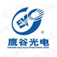 重庆鹰谷光电股份有限公司