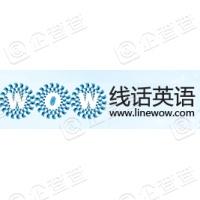 同步线话教育咨询(北京)有限公司