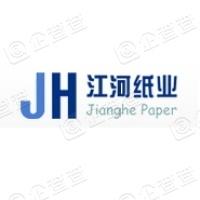 河南江河纸业股份有限公司