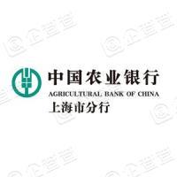 中国农业银行股份有限公司上海市分行