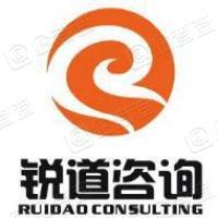 锐道企业管理咨询(上海)有限公司厦门分公司