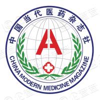 《中国当代医药》杂志社有限公司