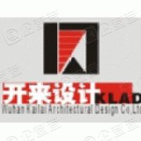 武汉开来建筑设计股份有限公司