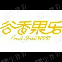 广东谷香果乐餐饮服务有限公司