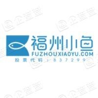 福州小鱼网信息技术有限公司